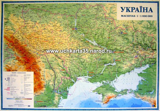 ФИЗИЧЕСКАЯ КАРТА УКРАИНЫ.: http://uchkarta35.narod.ru/ukraina2.htm
